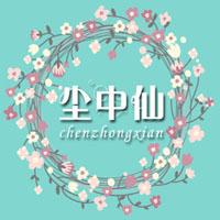 尘中仙旗舰店