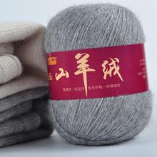 艾美织 正品山羊绒 手编羊绒 三股羊绒毛线 宝宝羊毛线 特价清仓