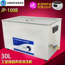 洁盟超声波清洗机JP-100B五金汽车零配件清洗 功率500W升级版600w