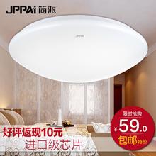 简派 现代简约LED吸顶灯 卧房卧室灯客厅灯灯具 全白系列
