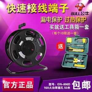 公牛线轴线盘电缆盘卷盘16A 拖线盘绕线盘806D大功率空盘30米50米