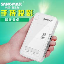 迷你投影仪微型高清家用sangmax霸王兔SP-2000智能安卓手机投影机