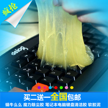 蜗牛么么 魔力除尘胶 笔记本电脑键盘清洁胶  软胶泥 买二送一