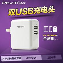 品胜充电器 2a充电头 通用手机快速充电器头 5V2A多双口USB充电器