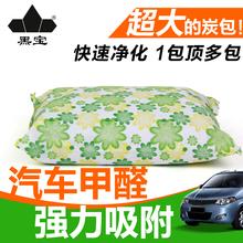 黑宝 竹炭包除味剂炭包除异味汽车用除甲醛车内竹炭包超活性炭包