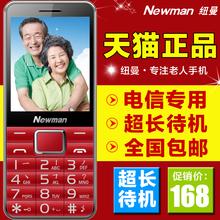 纽曼 C360天翼直板电信老人手机超长待机大声大字老年2.4英寸大屏