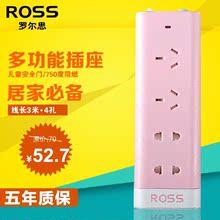 罗尔思个性炫彩创意旅行排插排电源插座3米拖线板插线板C2230BPY