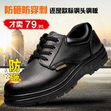 查看劳保鞋钢包头男 防护鞋工作鞋焊工鞋防砸防刺穿 安全鞋钢板鞋男