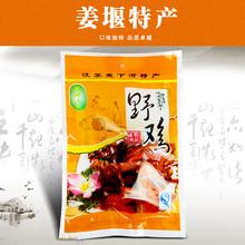 庆中秋迎国庆 泰州特产散养农家草鸡 熟食野鸡肉雉鸡非土鸡真空