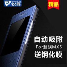 锐舞 魅族MX5手机壳mx5手机套保护套翻盖式皮套智能mz五超薄防摔