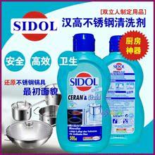 查看德国原装汉高Sidol双立人指定不锈钢清洗剂 锅具清洁剂 厨房神器