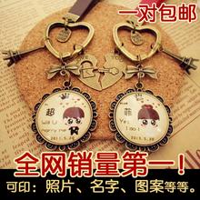 查看定制男女照片刻字情侣钥匙扣一对复古车钥匙链创意生日圣诞节礼物