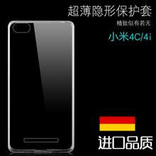 展讯小米4c手机壳 小米4C手机套 透明硅胶保护套外壳