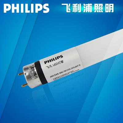 飞利浦T8LED灯管1.2米超亮一体化日光灯管飞凡LED超级光管 8w16w