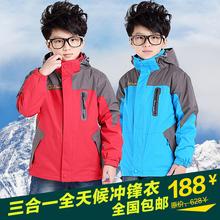 九思童2017秋装儿童冲锋衣男童外套加绒加厚三合一户外运动登山服