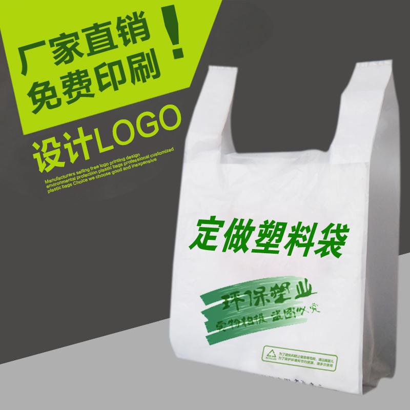 塑料袋定做包装订做批发袋子食品塑料胶袋方便袋批发定制印刷logo