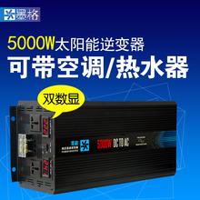 墨格太阳能逆变器5000W 太阳能发电系统专用纯正弦波车载逆变器