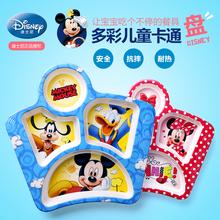 迪士尼儿童餐具婴儿卡通分隔盘宝宝餐盘米奇四隔盘密胺托盘餐碟