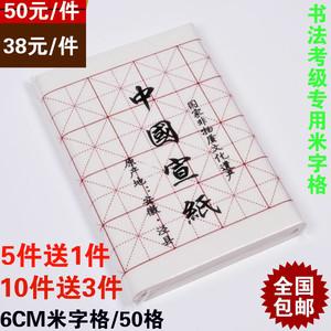 特价包邮四尺四开宣纸6cm米字格宣纸书法练习生宣纸安徽泾县50格