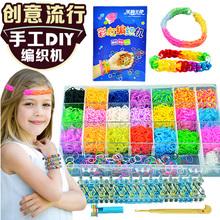 编织橡皮筋套装创意手工制作DIY宝宝益智玩具儿童彩虹编织机手链