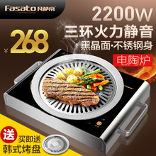 Fasato/凡萨帝 电陶炉 德国进口技术 不锈钢 茶炉  防电磁零辐射