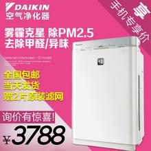 正品大金空气净化器/空气净化/除甲醛/PM2.5加湿净化机MCK57LMV2