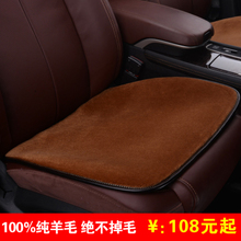 无靠背羊毛冬天座垫 三件套羊绒冬季坐垫 单片单个前座前排小方垫
