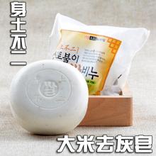 查看韩国身土不二大米去灰皂洗澡香皂正品免搓搓泥皂去泥去油沐浴香皂