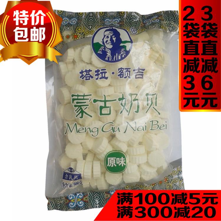 牛奶片内蒙古特奶酪产儿童休闲零食品500g塔拉额吉原味干吃贝特价