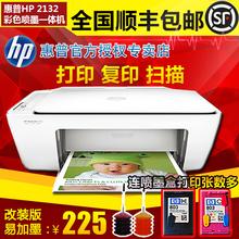 查看HP2132彩色喷墨复印扫描打印机一体机 家用照片打印机连供 替1510
