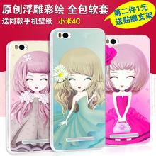 小米4C手机壳硅胶5寸超薄软套女 4i手机套保护外壳浮雕彩绘卡通潮