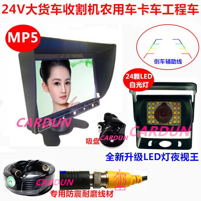 大巴车公交车货车24V专用倒车影像系统高清9寸MP5屏幕后视摄像头