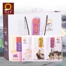 冠素堂观音饼4盒礼袋装 传统文化美食 浙江老字号普陀山特产