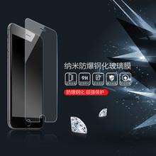 色格 iPhone6钢化玻璃膜 苹果6钢化膜 手机贴膜4.7寸防爆保护贴膜