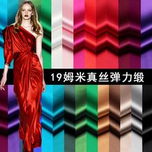 洛萨莱尔●19姆米真丝弹力缎真丝面料服装丝绸布料 纯色素色