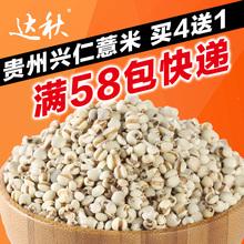 大资源旗下谷中来 新鲜贵州小薏米 薏米仁薏仁米苡仁五谷杂粮500g