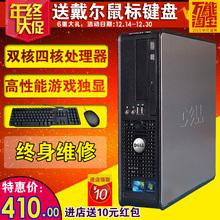 查看戴尔品牌迷你二手小主机惠普电脑台式主机双四核办公客厅游戏I3I5