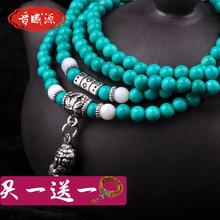 晋盛源 优化 绿松石手链 佛珠手串108颗银貔貅吊坠民族风手链饰品