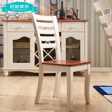 时尚缤纷现代简约地中海实木靠背餐桌椅子 美式乡村家用餐椅凳子
