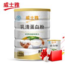 威士雅 乳清蛋白粉 蛋白质粉 增健肌粉 600g