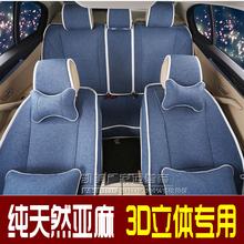 查看汽车坐垫宝马3系X1奥迪A6L途观RAV4帕萨特天籁高7专用亚麻座垫套