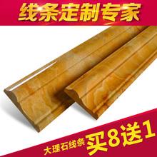 豆豆 仿大理石材线条 门套线 踢脚线瓷砖背景墙线条 帝皇玉石A158
