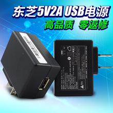 查看直充USB原装东芝5V2A平板快充小米华为安卓HTC插头通用手机充电器