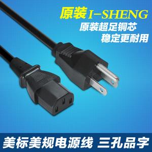 原装I-SHENG 美标 美式 美规电源线 三孔品字尾 3* 0.824 1.8米