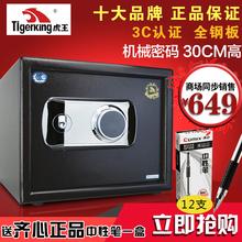 虎王终结者保险箱 FDX-A/J-30A全钢板机械密码迷你入墙 保险柜