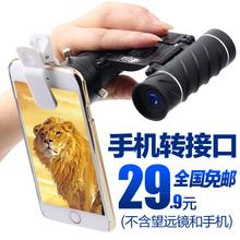 【手机转接口】袖珍便携系列望远镜转换手机夹,转换手机拍照录像