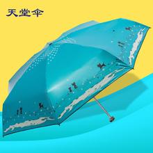 查看天堂伞五折遮阳伞超轻迷你五折伞铅笔伞便携晴雨伞黑胶防晒太阳伞