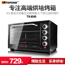 TopChef/顶厨 TOP-40RCL上下独立控温烤箱家用烘焙蛋糕多功能烤箱