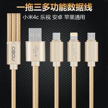 查看CIBOU5s数据线iphone6苹果5六6s乐视一拖三多功能多头安卓充电器