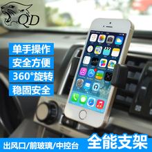 QD车载手机支架汽车出风口手机架卡扣式车手机支架导航仪支架